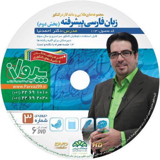۱۱۳-zaban-farsi-Ahmad-niea-part2