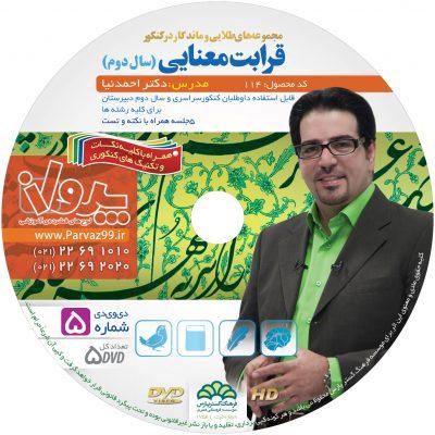 استاد علی احمدنیا