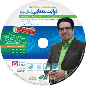 ۱۱۵-Gherabat3-Ahmad-niea