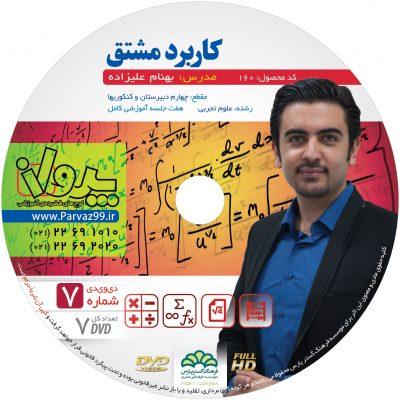 ۱۶۰-KarbordeMoshtagh-Alizadeh
