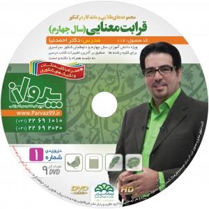 ۱۱۶-Gherabat4-Ahmad-niea-01
