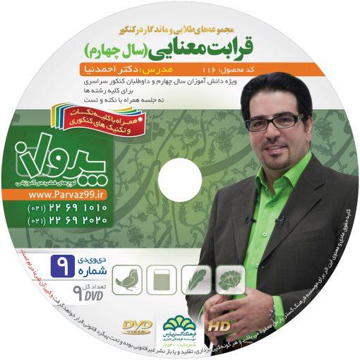 ۱۱۶-Gherabat4-Ahmad-niea