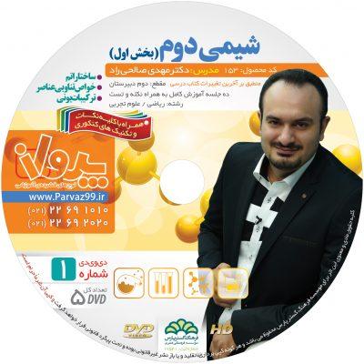 ۱۵۳-himi2-Salehi-rad-01