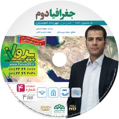 ۲۴۴-Joghrafia2-Amjadian