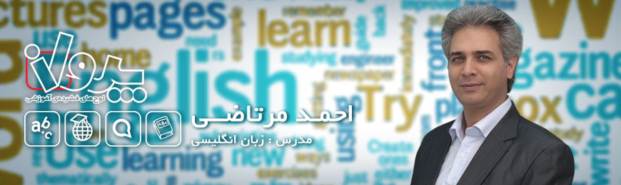 استاد احمد مرتاضی