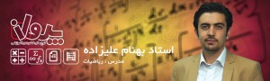 Alizadeh--Behnam