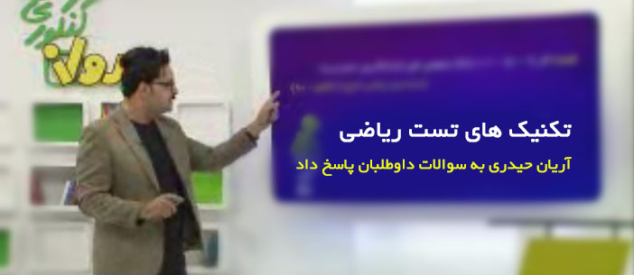 تکنیک های تست ریاضی/ آریان حیدری به سوالات داوطلبان پاسخ داد