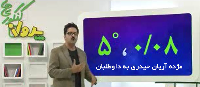 مژده آریان حیدری به داوطلبان/ محصولات جدید آموزشی با تکنیک های پیشرفته