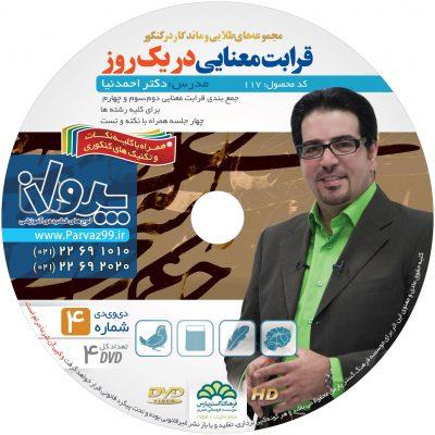 ۱۱۷-Gherabat-yek-ruz-Ahmad-niea