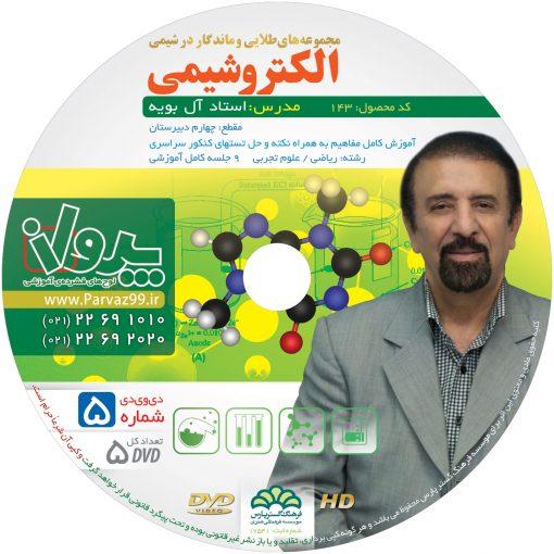 ۱۴۳-Electroshimi-AleBouyh