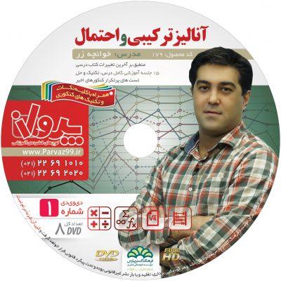۱۷۹-Analiz&ehtemal-Khancheh-zar-01