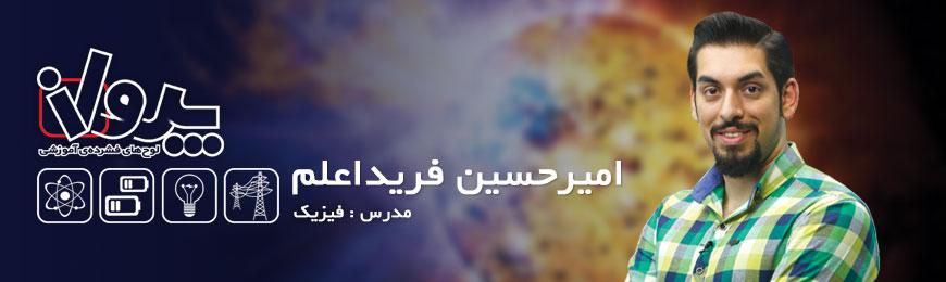 استاد امیر حسین فرید اعلم
