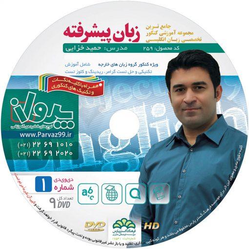 ۲۵۹-Zaban-Khazaei