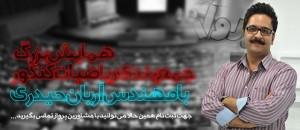 Arian-hamayesh-94