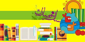 مطالعه در ایام عید نوروز