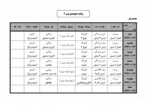 جمعبندی پیش تجربی 2_Page_1