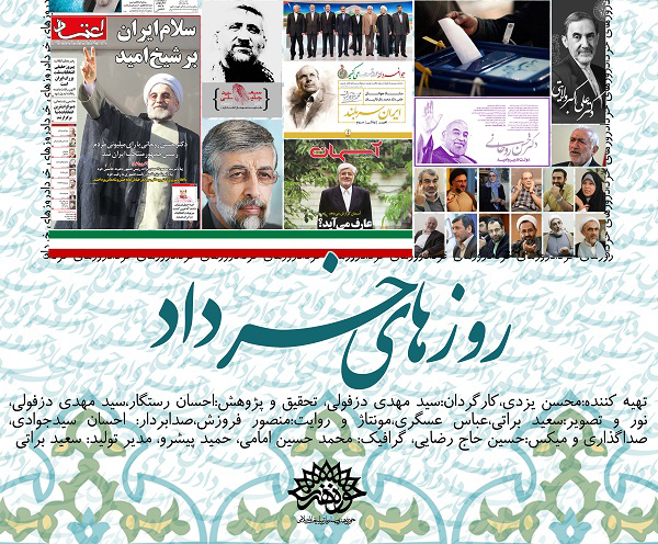 آغاز اکرانهای دانشگاهی مستند «روزهای خرداد»