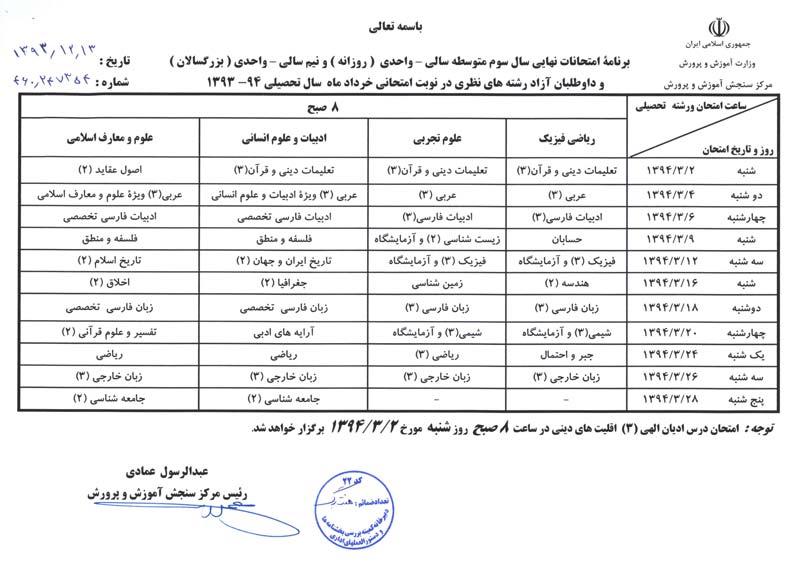 برنامه امتحانات نهایی سوم خرداد (۹۴-۹۳)
