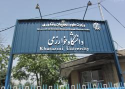 تشکیل کلاسهای مدیریت، اقتصاد و علوم مالی دانشگاه خوارزمی از امروز در تهران