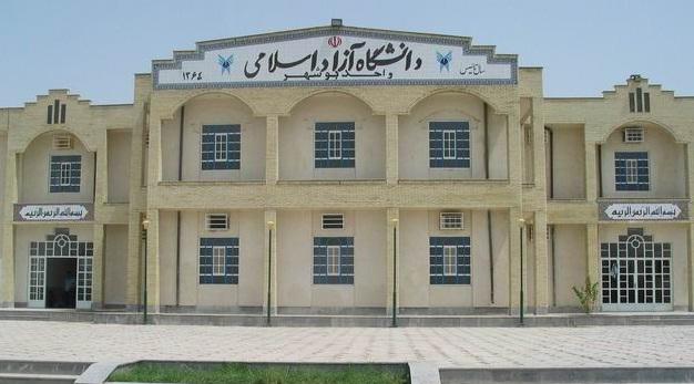 ایجاد رشته های گردشگری در واحدهای دانشگاه آزاد استان بوشهر