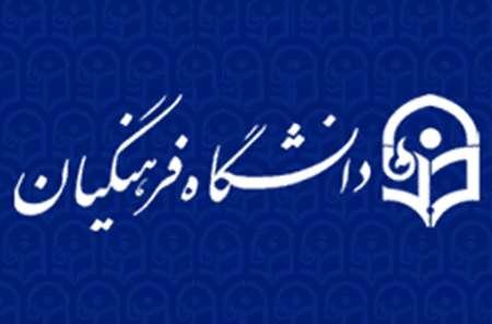 بررسی تقاضای تفحص از دانشگاه فرهنگیان در جلسه کمیسیون آموزش