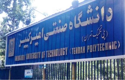 تدوین برنامههای طولانی مدت برای ارتقای سطح علمی، آموزشی و فرهنگی دانشگاه امیرکبیر