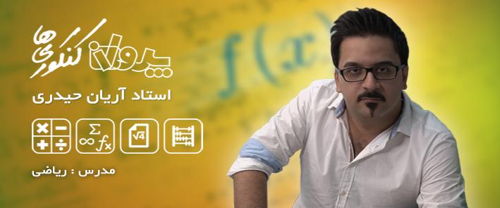 مژده به طرفداران آریان حیدری/مجموعه همایش آمار