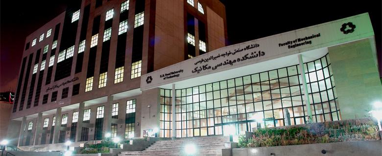 دانشگاه صنعتی خواجه نصیرالدین طوسی