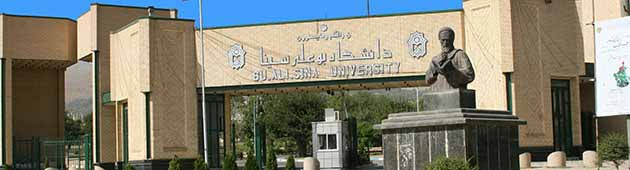 تاسیس دانشکده حقوق در دانشگاه بوعلیسینا