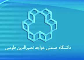شرایط انتقال و تغییر رشته دانشجویان خواجه نصیر اعلام شد