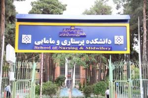 دانشکده پرستاری