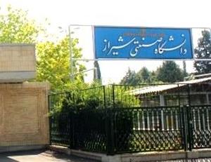 دانشگاه شیراز یکی از منابع غنی تولید علم کشور است
