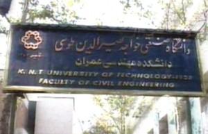 دانشجویان خواجه نصیر