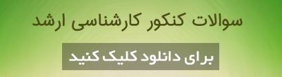 arshad2