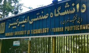 کسب رتبه اول کارشناسی ارشد در رشتههای فنی و مهندسی توسط دانشگاه امیرکبیر