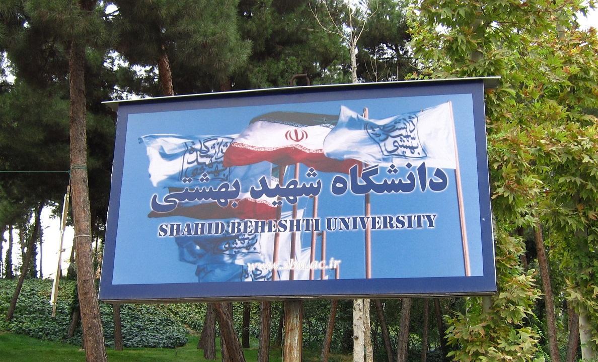 ایجاد تغییرات در ساختار آموزشی دانشگاه شهید بهشتی