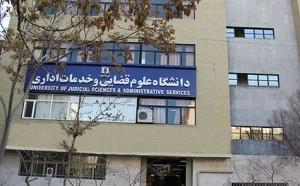 دانشگاه علوم قضایی