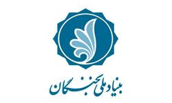ارائه تسهیلات ویژه برای زنان نخبه ایرانی خارج از کشور