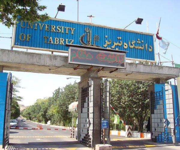 دانشگاه تبریز در مقطع دکتری بدون آزمون دانشجو می پذیرد