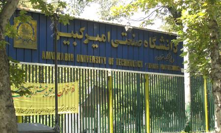 دانشگاه امیرکبیر برای دوره بیرمنگهام دانشجو میپذیرد