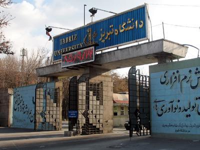 دانشگاه تبریز یکی از ۳۰ دانشگاه موثر جهان تعیین شد