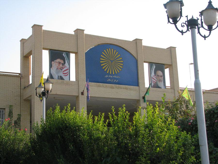 اعلام برنامه ترم تابستان دانشگاه پیام نور/ ۱۳ تیر آغاز ثبت نام