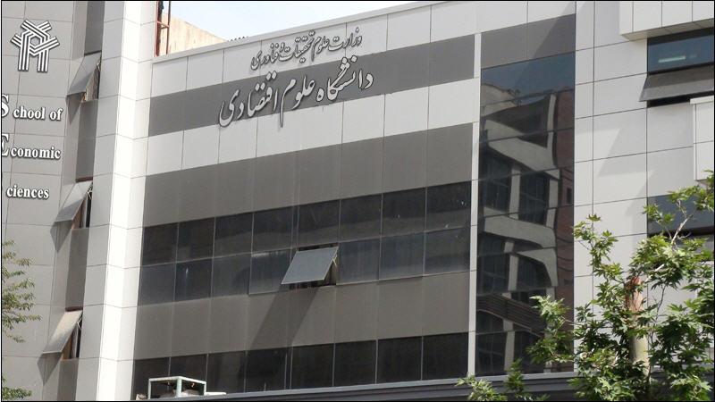 پیامد اعتراضها و تحصنهای دانشجویان دانشگاه علوم اقتصادی؛ موافقت با حذف درس و تاخیر در امتحان