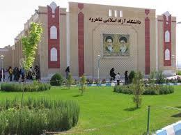 دانشگاه آزاد شاهرود دارای بیشترین دانشجوی ارشد و دکترا در بین مراکز استان
