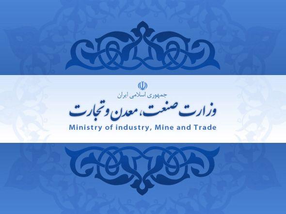 معرفی فارغ التحصیلان برتر به وزارت صنعت تا 24 تیرماه