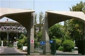 برنامه ویژه دانشگاه تهران