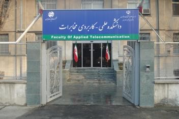 اولین دوره دانشجویان ارشد دانشکده مخابرات فارغ التحصیل می شوند