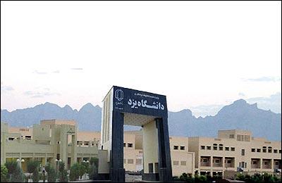 حذف دوره شبانه مقطع کارشناسی دانشگاه یزد