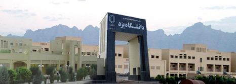 تسهیلات دانشگاه یزد به رتبههای برتر کنکور
