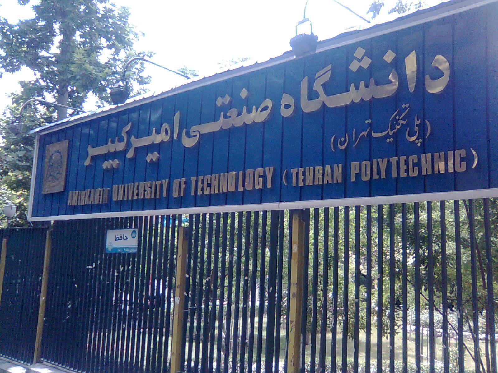 تلاش دانشگاه امیرکبیر برای کسب رتبه 100 در جهان